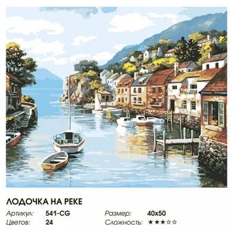 """541-CG Картина по номерам """"Лодочка на реке"""" (40х50 см)"""