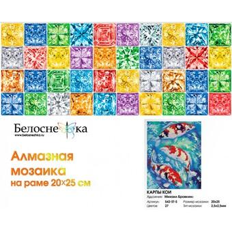 "542-ST-S Алмазная мозаика на подрамнике ""Карпы Кои"" (20х25 см)"