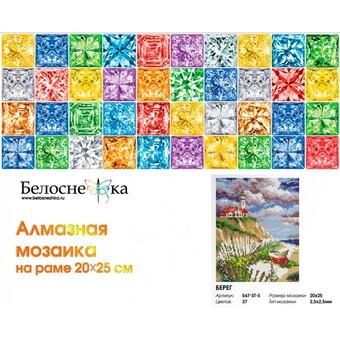 """547-ST-S Алмазная мозаика на подрамнике """"Берег"""" (20х25 см)"""