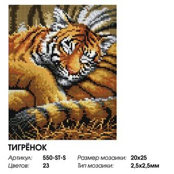 """550-ST-S Алмазная мозаика на подрамнике """"Тигрёнок"""" (20х25 см)"""