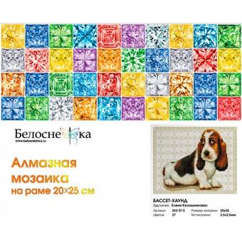 "552-ST-S Алмазная мозаика на подрамнике ""Бассет-хаунд"" (20х25 см)"