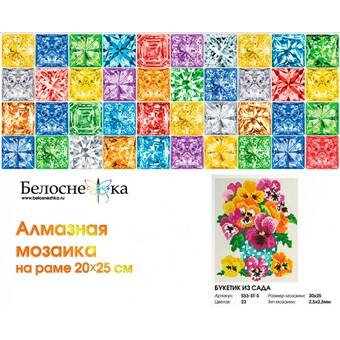 """553-ST-S Алмазная мозаика на подрамнике """"Букетик из сада"""" (20х25 см)"""