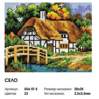 """554-ST-S Алмазная мозаика на подрамнике """"Село"""" (20х25 см)"""