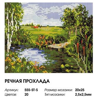 """555-ST-S Алмазная мозаика на подрамнике """"Речная прохлада"""" (20х25 см)"""