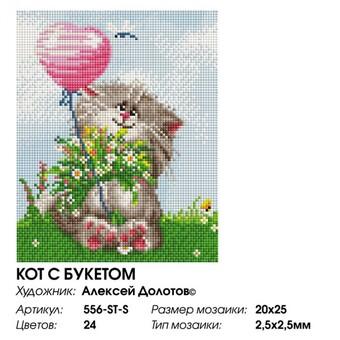 "556-ST-S Алмазная мозаика на подрамнике ""Кот с букетом"" (20х25 см)"