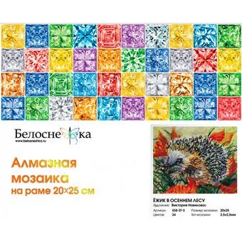"558-ST-S Алмазная мозаика на подрамнике ""Ёжик в осеннем лесу"" (20х25 см)"