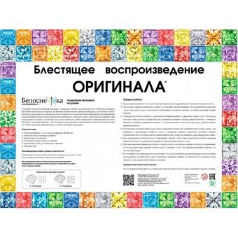 "591-ST-S Алмазная мозаика на подрамнике ""Божья коровка"" (30х30 см)"