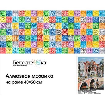 "563-ST-S Алмазная мозаика на подрамнике ""Императорский канал в Амстердаме"" (40х50 см)"