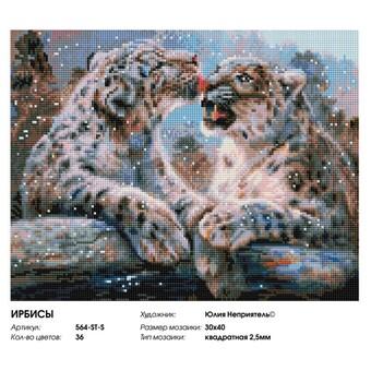 """564-ST-S Алмазная мозаика на подрамнике """"Ирбисы"""" (30х40 см)"""