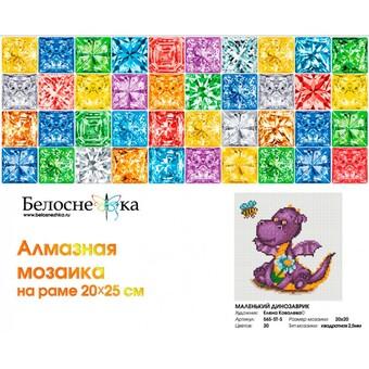 "565-ST-S Алмазная мозаика на подрамнике ""Маленький динозаврик"" (20х20 см)"