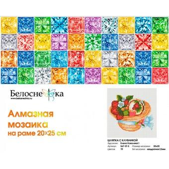 """567-ST-S Алмазная мозаика на подрамнике """"Шляпка с клубникой"""" (20х20 см)"""