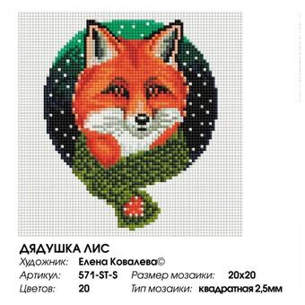 """571-ST-S Алмазная мозаика на подрамнике """"Дядушка лис"""" (20х20 см)"""