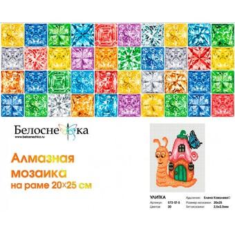 """572-ST-S Алмазная мозаика на подрамнике """"Улитка"""" (20х25 см)"""