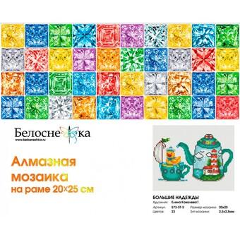"""573-ST-S Алмазная мозаика на подрамнике """"Большие надежды"""" (20х25 см)"""