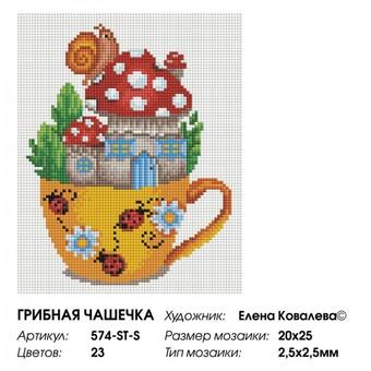 "574-ST-S Алмазная мозаика на подрамнике ""Грибная чашечка"" (20х25 см)"