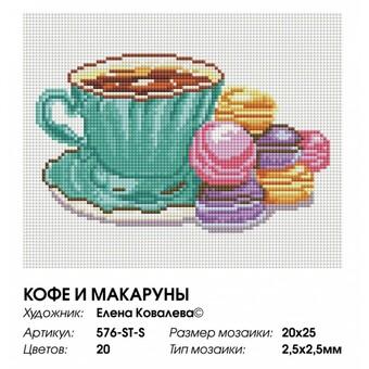 "576-ST-S Алмазная мозаика на подрамнике ""Кофе и макаруны"" (20х25 см)"