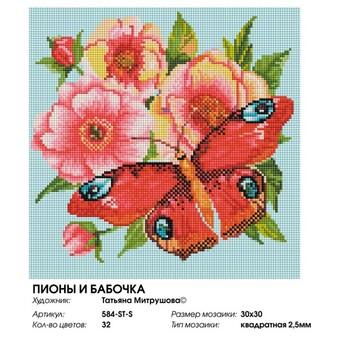 "584-ST-S Алмазная мозаика на подрамнике ""Пионы и бабочка"" (30х30 см)"