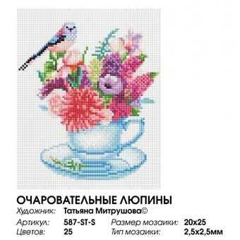 """587-ST-S Алмазная мозаика на подрамнике """"Очаровательные люпины"""" (20х25 см)"""
