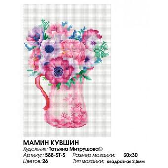 """588-ST-S Алмазная мозаика на подрамнике """"Мамин кувшин"""" (20х30 см)"""