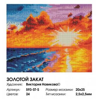 """593-ST-S Алмазная мозаика на подрамнике """"Золотой закат"""" (20х25 см)"""