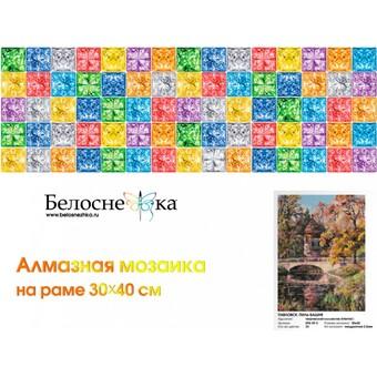 """594-ST-S Алмазная мозаика на подрамнике """"Павловск. Пиль-башня"""" (30х40 см)"""