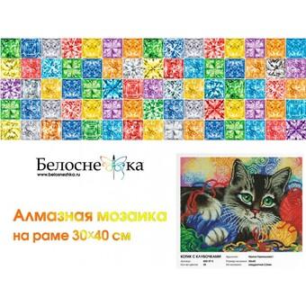 "600-ST-S Алмазная мозаика на подрамнике ""Котик с клубочками"" (30х40 см)"