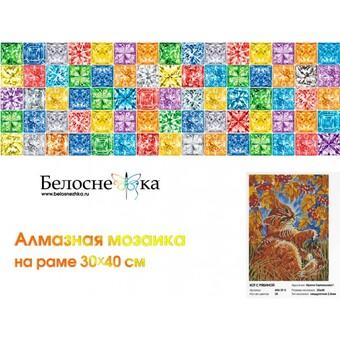 """604-ST-S Алмазная мозаика на подрамнике """"Кот с рябиной"""" (30х40 см)"""