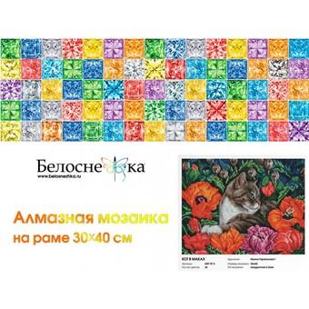 """609-ST-S Алмазная мозаика на подрамнике """"Кот в маках"""" (30х40 см)"""