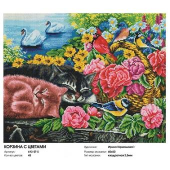 """613-ST-S Алмазная мозаика на подрамнике """"Корзина с цветами"""" (40х50 см)"""