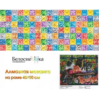 """615-ST-S Алмазная мозаика на подрамнике """"Специальная посылка"""" (40х50 см)"""