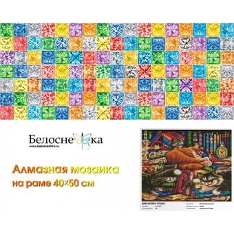 """617-ST-S Алмазная мозаика на подрамнике """"Библиотека кошек"""" (40х50 см)"""