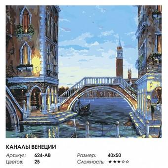 """624-AB Картина по номерам """"Каналы Венеции"""" (40х50 см)"""