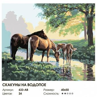 "633-AB Картина по номерам ""Скакуны на водопое"" (40х50 см)"