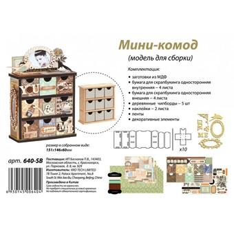 Мини-комод