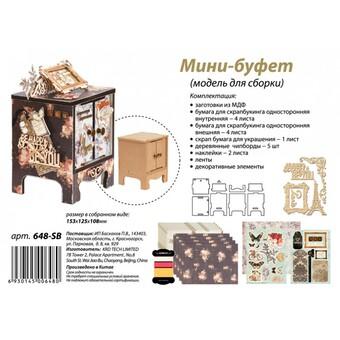 Мини-буфет