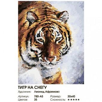 "780-АS Картина по номерам ""Тигр на снегу"" (30х40 см)"