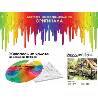 """839-АВ Картина по номерам """"Яркое лето"""" (40х50 см)"""