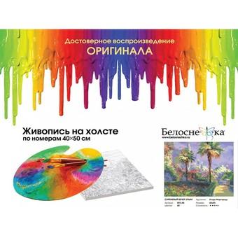 """893-АВ Картина по номерам """"Сиреневый вечер. Крым"""" (40х50 см)"""