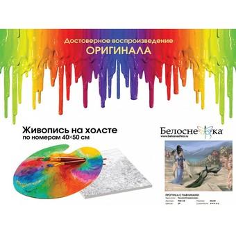 "900-АВ Картина по номерам ""Прогулка с павлином"" (40х50 см)"
