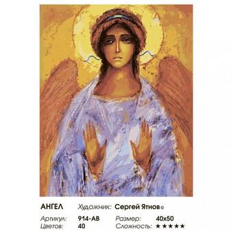 "914-AB Картина по номерам ""Ангел"" (40х50 см)"