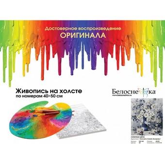 """922-АВ Картина по номерам """"Любимые цветы"""" (40х50 см)"""