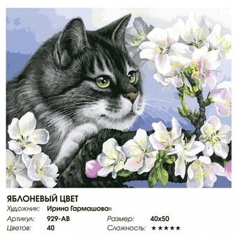 "929-АВ Картина по номерам ""Яблоневый цвет"" (40х50 см)"