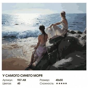 "937-AB Картина по номерам ""У самого синего моря"" (40х50 см)"