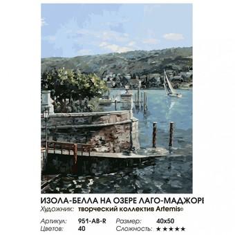 """951-AB-R Картина по номерам """"Изоло-Белла на озере Ларго-Маджоре"""" (40х50 см)"""