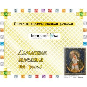 """951-IP-S Алмазная мозаика на подрамнике """"Божья Матерь Остробрамская"""" (40х50 см)"""