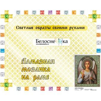 """953-IP-S Алмазная мозаика на подрамнике """"Ангел Хранитель"""" (40х50 см)"""