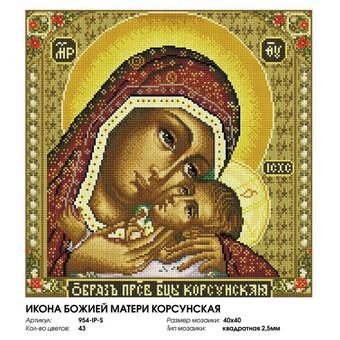 """954-IP-S Алмазная мозаика на подрамнике """"Икона Божией матери Корсунская"""" (40х40 см)"""